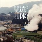 「遺体 明日への十日間」オリジナル・サウンドトラック / 村松崇継[CD]【2013/2/20】