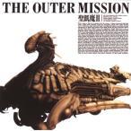 【メール便送料無料】聖飢魔II / THE OUTER MISSION[CD]【2013/4/10】