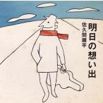 【メール便送料無料】佐久間順平 / 明日の想い出[CD]【2013/2/27】