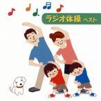 【メール便送料無料】ラジオ体操 ベスト(CD)(2013/5/8)