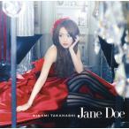 高橋みなみ / Jane Doe(Type B)[CD][2枚組]【2013/4/3】