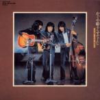 かぐや姫 / かぐや姫おんすてーじ-こうせつ・パンダ・正やん-(CD)(初回出荷限定盤(生産限定盤)