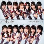 バクステ外神田一丁目 / バイトファイター(CD)(初回出荷限定盤)(2013/5/8)