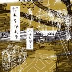 【メール便送料無料】ハナレグミ / だれそかれそ(CD)(2013/5/22)