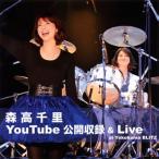 森高千里 / 森高千里 YouTube公開収録&Live at Yokohama BLITZ (CD+DVD)