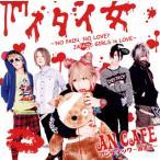 アンティック-珈琲店- / タイトル未定 / エスカピズム(アンチエイジングver) (CD+DVD)(2枚組