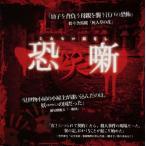 恐笑噺(CD)(2013/7/17)