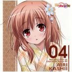 「ロウきゅーぶ!SS」Character Songs 04 香椎愛莉(日高里菜)(CD)(2013/