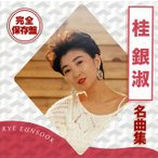 【メール便送料無料】桂銀淑 / 完全保存盤 桂銀淑 名曲集(CD)(2013/7/24)