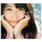 上野優華 / 君といた空(CD+DVD)(2枚組)(2013/7/24)