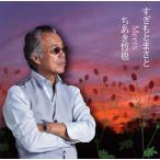 すぎもとまさと / すぎもとまさと Meets ちあき哲也(CD)(2013/7/17)
