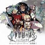 「新・世界樹の迷宮 ミレニアムの少女」オリジナル・サウンドトラック / 古代祐三(CD)(2枚組)(2013/