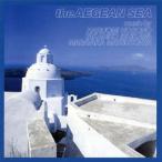 エーゲ海(CD)(2013/7/24)