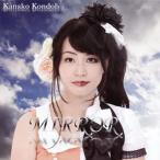 近藤佳奈子 / MIRROR(CD)(2013/8/21)