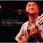【メール便送料無料】南佳孝 / My Back Pages〜All My Best 2〜(CD)(2013/9/18)