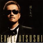 EXILE ATSUSHI / 道しるべ (CD+DVD)(2枚組)(2013/8/21)