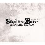 「STEINS;GATE」SYMPHONIC REUNION(CD)(2枚組) (2013/9/25)