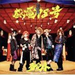 ダウト / 感電18号(仮) (CD+DVD)(2枚組)(初回出荷限定盤) (2013/10/30)