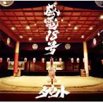 ダウト / 感電18号(仮)(CD) (2013/10/30)