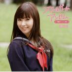 松下唯 / スクールガール・アンセム〜学園アニソン集 (CD+DVD)(2枚組)(初回出荷限定盤) (2013