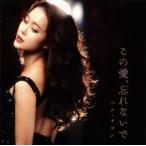 ペク・チヨン / この愛,忘れないで (CD+DVD)(2枚組)(初回出荷限定盤) (2013/9/25)