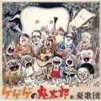憂歌団 / ゲゲゲの鬼太郎 (CD+DVD)(2枚組)(初回出荷限定盤) (2013/9/18)