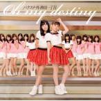 バクステ外神田一丁目 / Oh my destiny(CD+DVD)(2枚組)(初回出荷限定盤)(2013/1