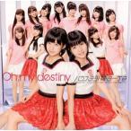 バクステ外神田一丁目 / Oh my destiny(CD)(初回出荷限定盤)(2013/11/20)