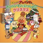 「それいけ!アンパンマン」アンパンマンといっしょにクリスマス(CD)(2013/11/20)