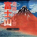 素晴らしき 富士山(CD)(2013/11/27)
