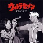ウルトラセブン・クラシック(CD)(2013/11/27)