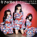 キャンディーマキアート from SUPER☆GiRLS / 年下の男の子(CD+DVD)(2枚組)