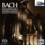 【メール便送料無料】J.S.バッハ:6つのシューブラー・コラール集BWV645-650〜バッハ・オルガン作品集Vol.2 吉田恵(
