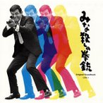 「みな殺しの拳銃」(CD)(2013/12/4)