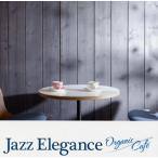 Yahoo!CD・DVD グッドバイブレーションズジャズ・エレガンス〜オーガニック・カフェ(CD)(2013/12/18)