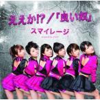 スマイレージ / ええか!? / 「良(い)い奴」 (CD+DVD)(