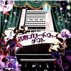 ダウト / 「活劇ブロードウェイ」〜武者修行ツアー GRAND FINALE@中野サンプラザ〜 (CD+DVD