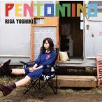 【メール便送料無料】吉木りさ / ペントミノ(CD)(2014/3/5)