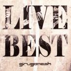 ギルガメッシュ / LIVE BEST(CD)(2014/3/26)