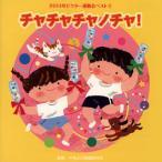 2014年ビクター運動会ベスト(2)(CD)(2014/3/19)