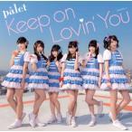 palet / Keep on Lovin'You(Type-A) (CD+DVD)(2枚組)(20