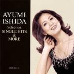 いしだあゆみ / いしだあゆみ・せれくしょん(CD)(2枚組)(2014/4/23)