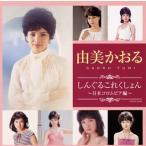 由美かおる / しんぐるこれくしょん〜日本コロムビア編〜(CD)(2014/4/23)