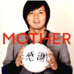 MOTHER?感謝?(CD)(2014/4/23)