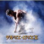 「テルマエ・ロマエ2」ムジカ・コレクティオン(CD)(2枚組)(2014/4/23)