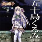 「魔法戦争」キャラクターCD 4〜未定 / 五十島くるみ(CV:瀬戸麻沙美)(CD)(2014/4/23)