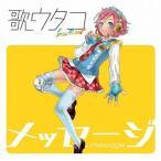 歌ウタコ feat.40mP / メッセージ (CD+DVD)(2枚組) (2014/4/16)