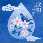 涙唄〜二胡が奏でる癒しの調べ(CD) (2014/5/21)