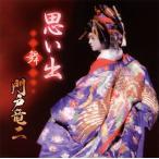 【メール便送料無料】門戸竜二 / 思い出〜舞〜(CD) (2014/7/23)