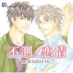「不測ノ恋情」(CD)(2枚組)(2014/6/25)